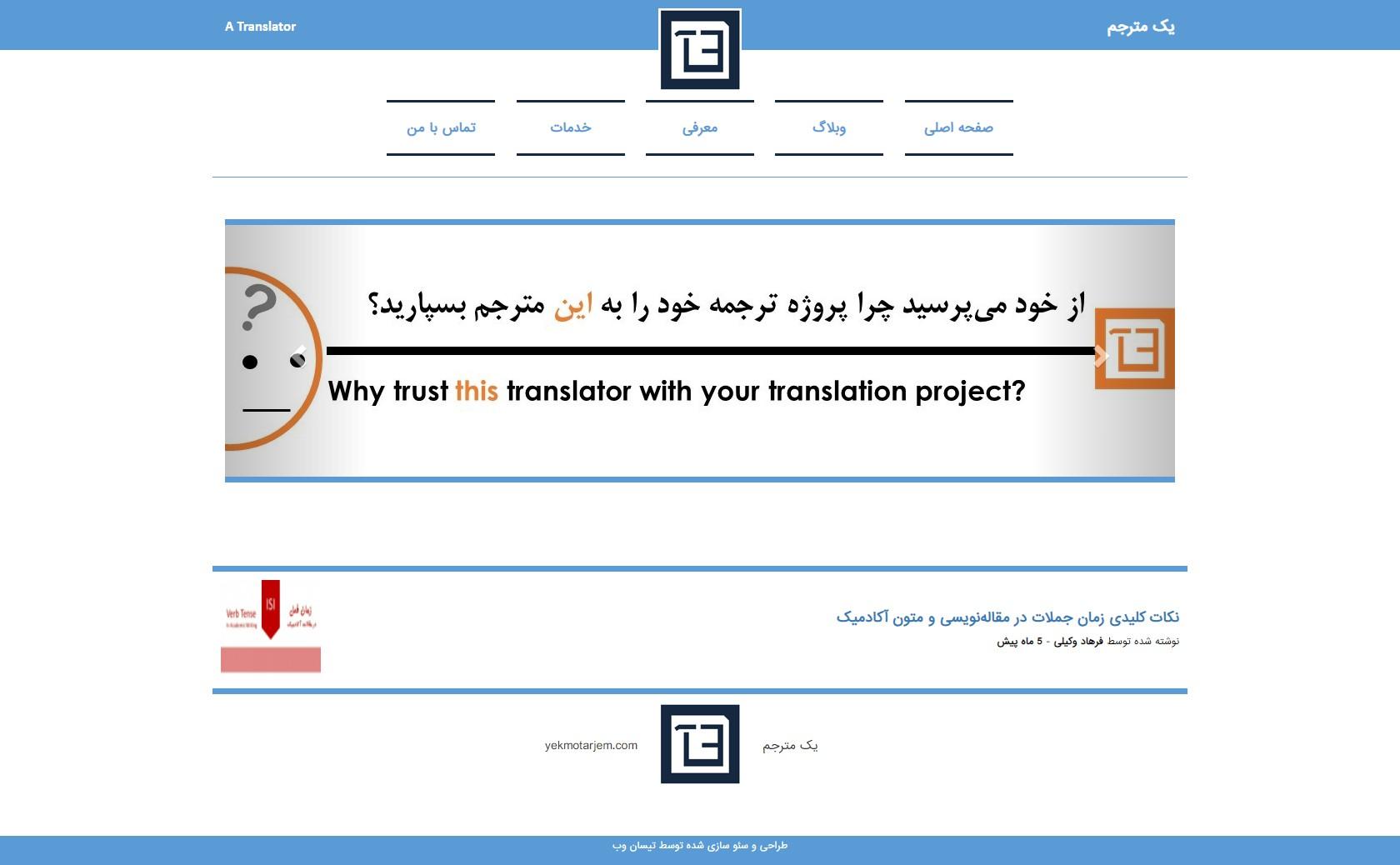 یک مترجم